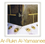 Ar-Rukn Al-Yamaanee - The Yemeni Corner Photo Gallery